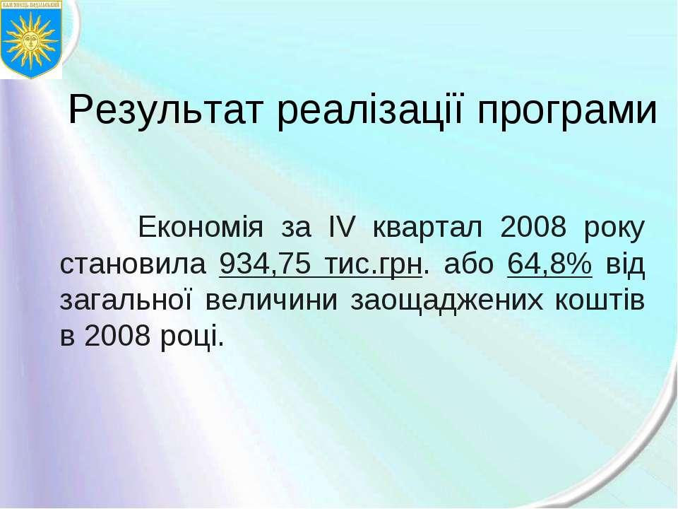 Економія за IV квартал 2008 року становила 934,75 тис.грн. або 64,8% від зага...