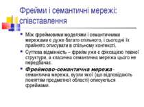 Фрейми і семантичні мережі: співставлення Між фреймовими моделями і семантичн...