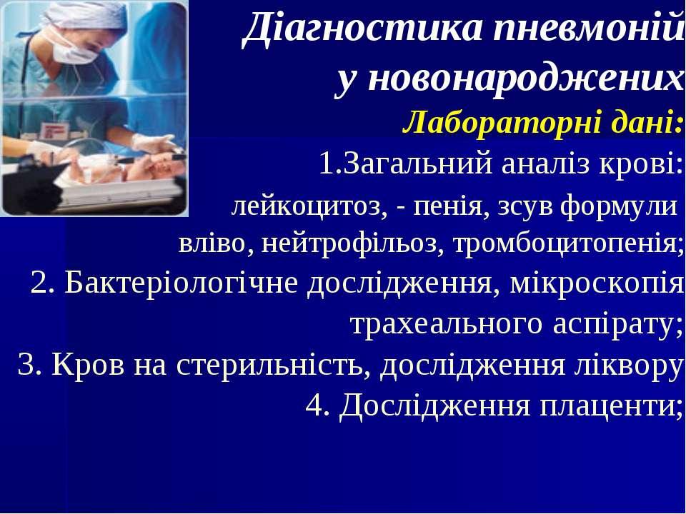 Діагностика пневмоній у новонароджених Лабораторні дані: 1.Загальний аналіз к...