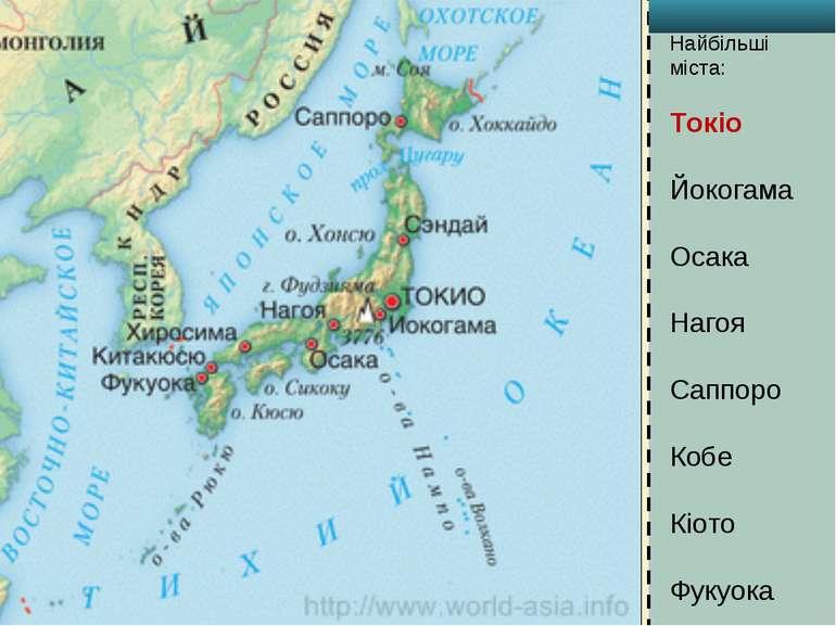 Найбільші міста: Токіо Йокогама Осака Нагоя Саппоро Кобе Кіото Фукуока Каваса...