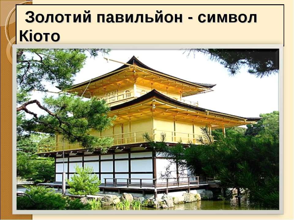 Золотий павильйон - символ Кіото