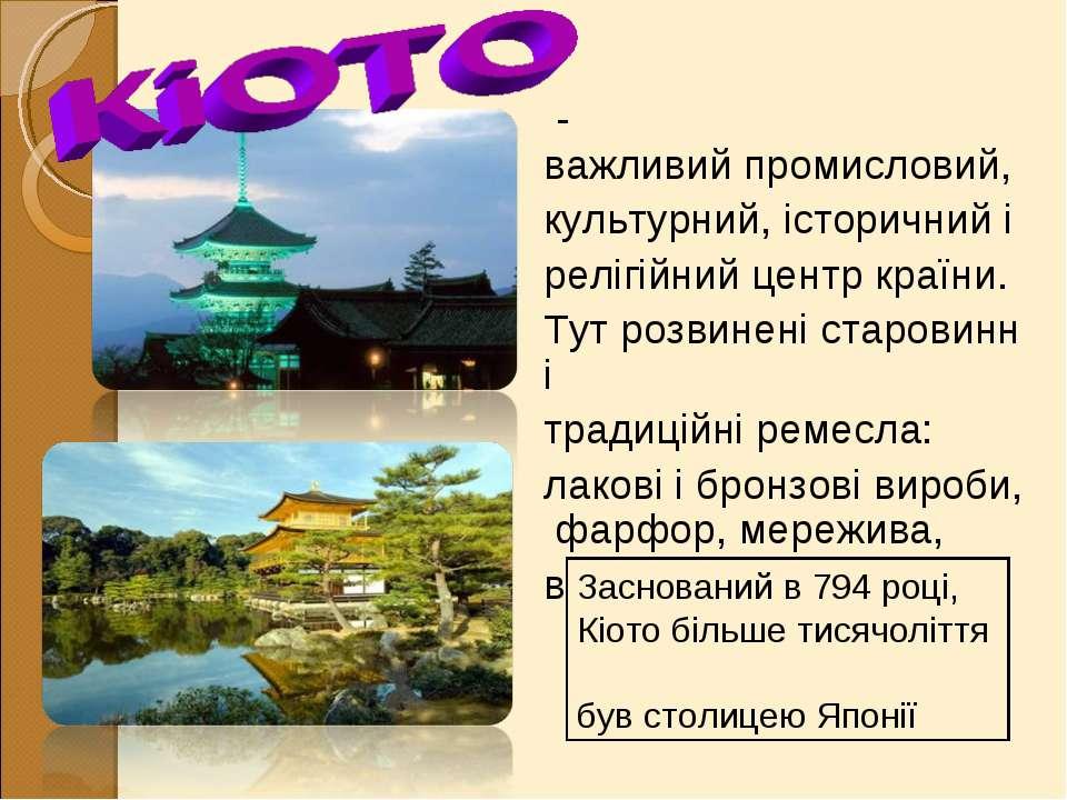 - важливийпромисловий, культурний,історичнийі релігійний центркраїни....