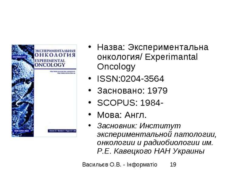 Назва: Экспериментальна онкология/ Experimantal Oncology ISSN:0204-3564 Засно...