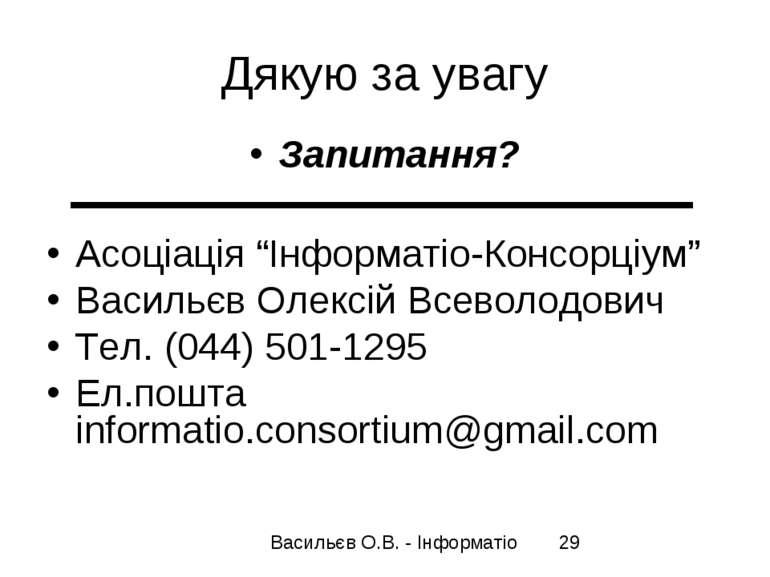 """Дякую за увагу Запитання? Асоціація """"Інформатіо-Консорціум"""" Васильєв Олексій ..."""