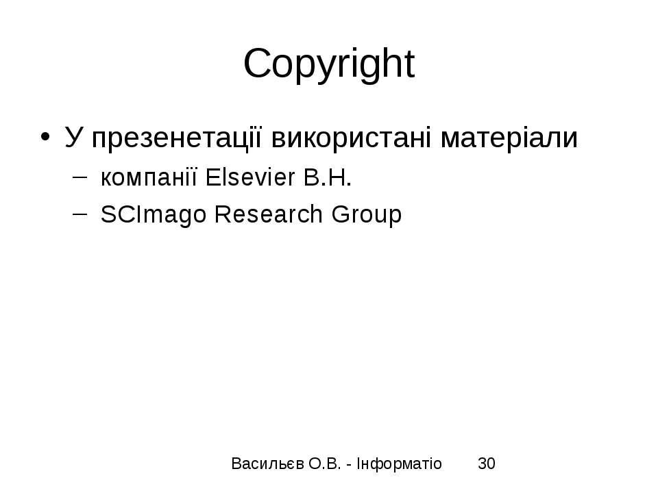 Copyright У презенетації використані матеріали компанії Elsevier B.H. SCImago...