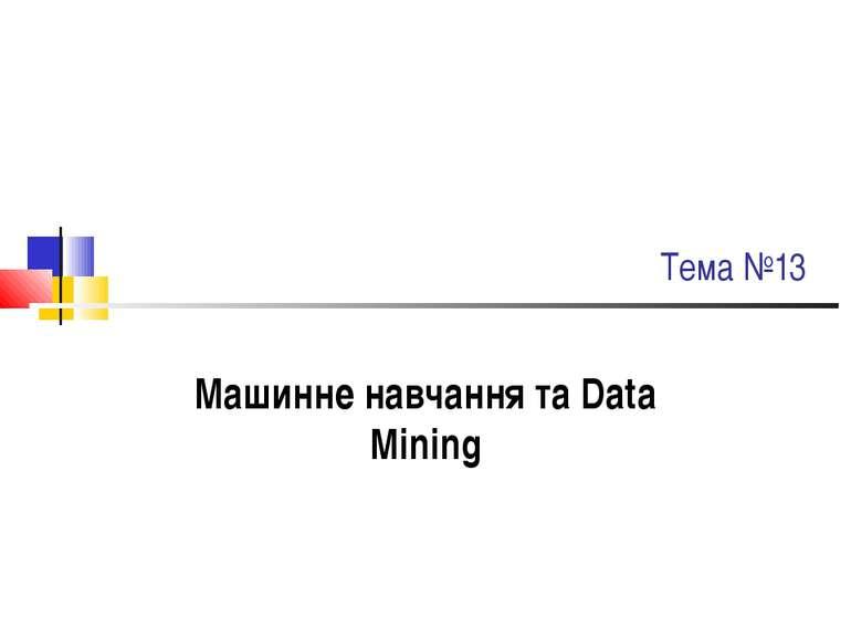 Тема №13 Машинне навчання та Data Mining
