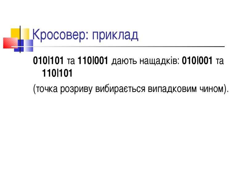 Кросовер: приклад 010|101 та 110|001 дають нащадків: 010|001 та 110|101 (точк...