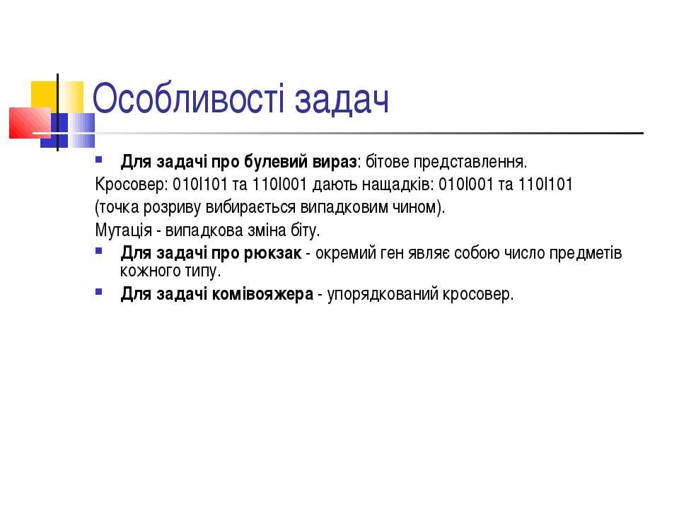 Особливості задач Для задачі про булевий вираз: бітове представлення. Кросове...
