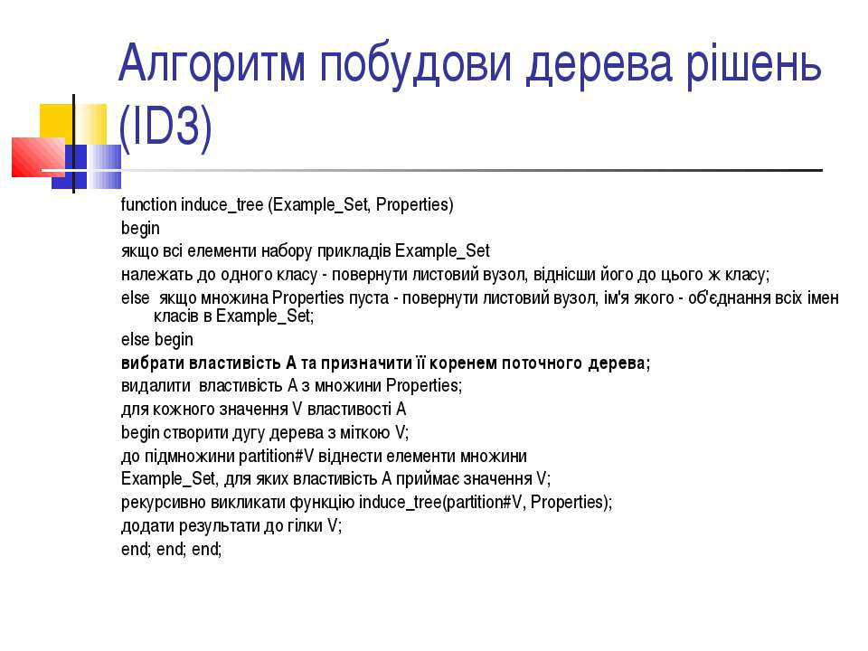 Алгоритм побудови дерева рішень (ID3) function induce_tree (Example_Set, Prop...