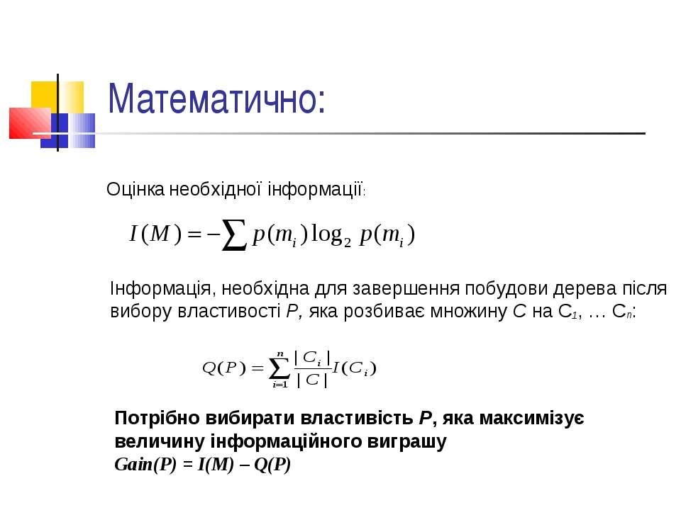Математично: Оцінка необхідної інформації: Інформація, необхідна для завершен...