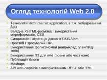 Огляд технологій Web 2.0 Технології Rich Internet application, в т.ч. побудов...