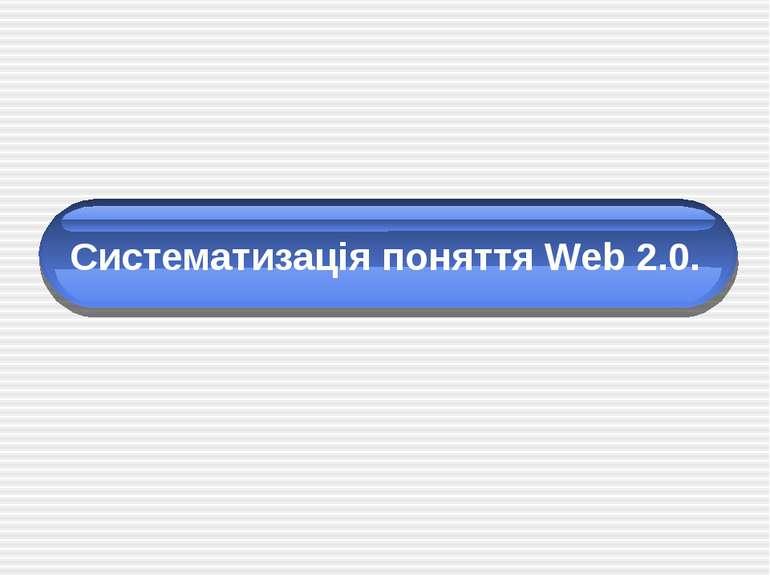 Систематизація поняття Web 2.0.