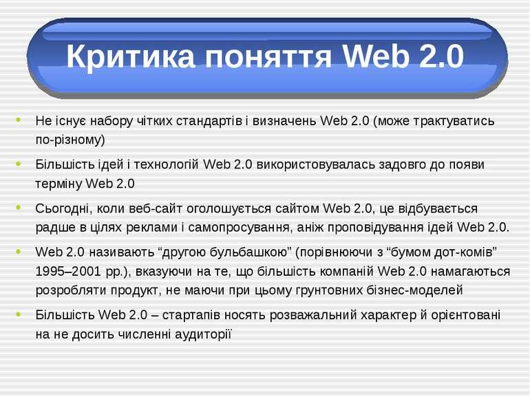 Критика поняття Web 2.0 Не існує набору чітких стандартів і визначень Web 2.0...