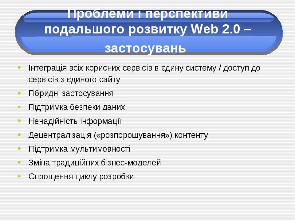 Проблеми і перспективи подальшого розвитку Web 2.0 – застосувань Інтеграція в...