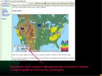 Населення США отримує інформацію про стан якості повітря та відповідний прогн...