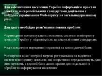 Для забезпечення населення України інформацією про стан довкілля за європейсь...