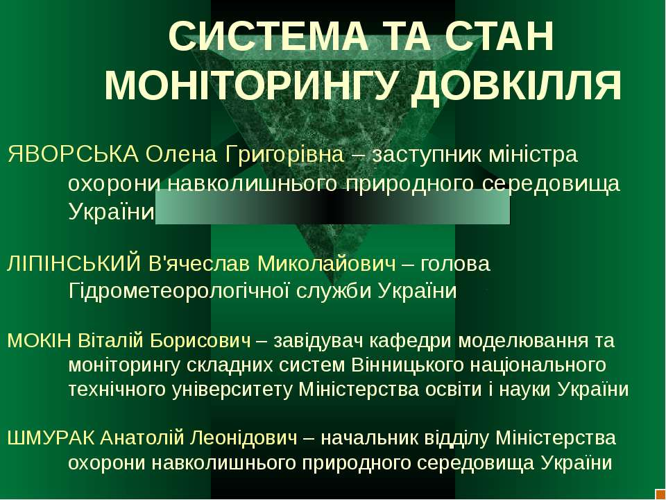 СИСТЕМА ТА СТАН МОНІТОРИНГУ ДОВКІЛЛЯ ЯВОРСЬКА Олена Григорівна – заступник мі...