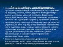Актуальність дослідження На даний час в Україні розпочато здійснення системни...
