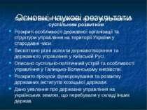 Основні наукові результати Систематизація історичних аспектів управління сусп...