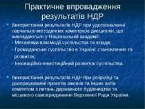 Практичне впровадження результатів НДР Використання результатів НДР при удоск...