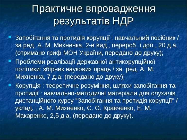 Практичне впровадження результатів НДР Запобігання та протидія корупції : нав...