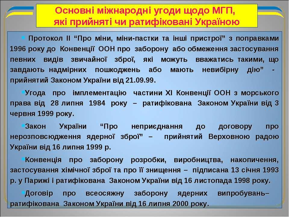 Основні міжнародні угоди щодо МГП, які прийняті чи ратифіковані Україною Прот...