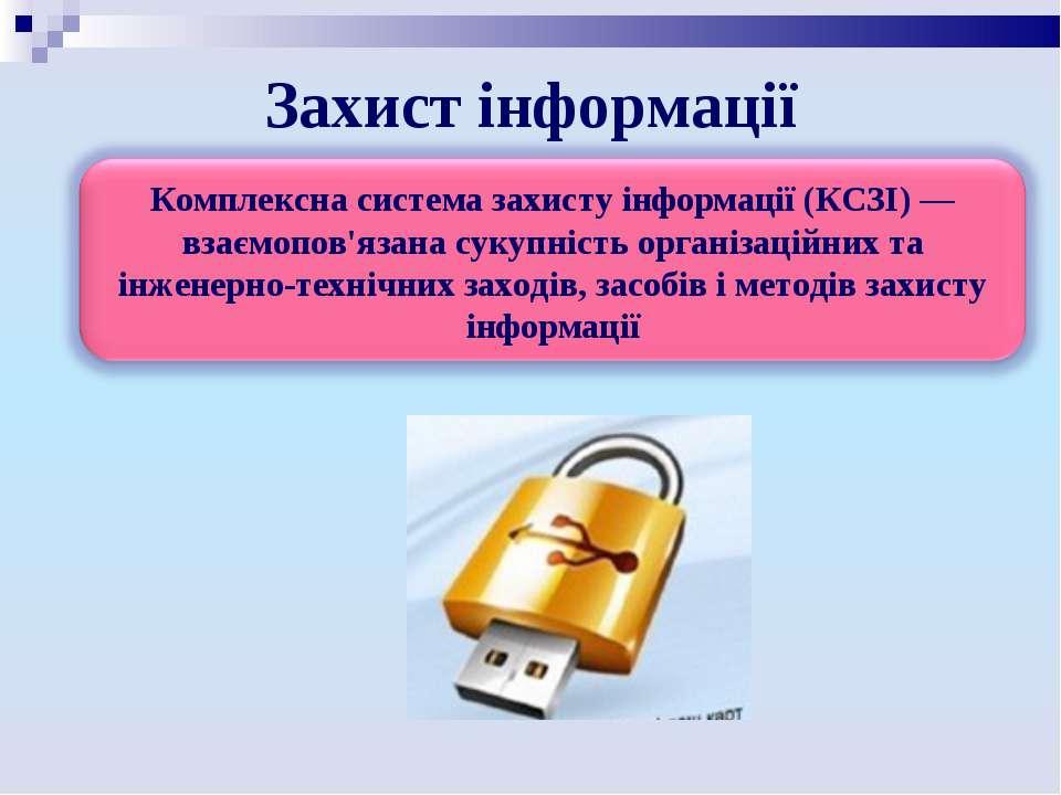 Захист інформації