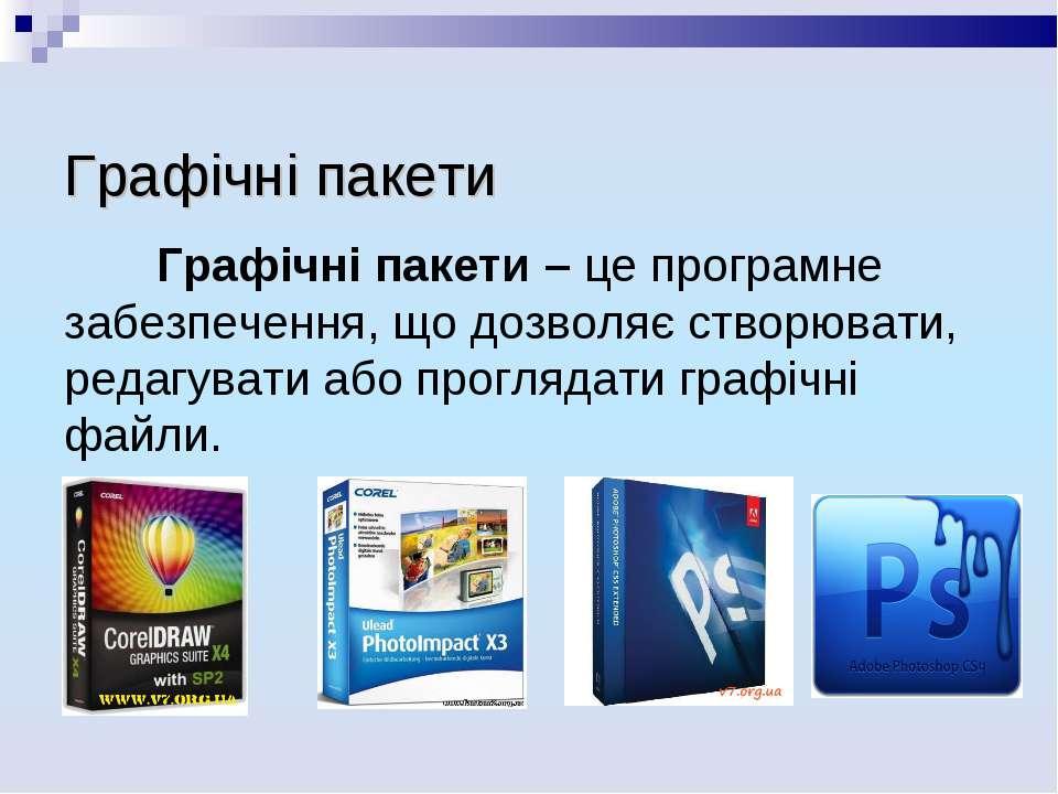 Графічні пакети Графічні пакети – це програмне забезпечення, що дозволяє ство...