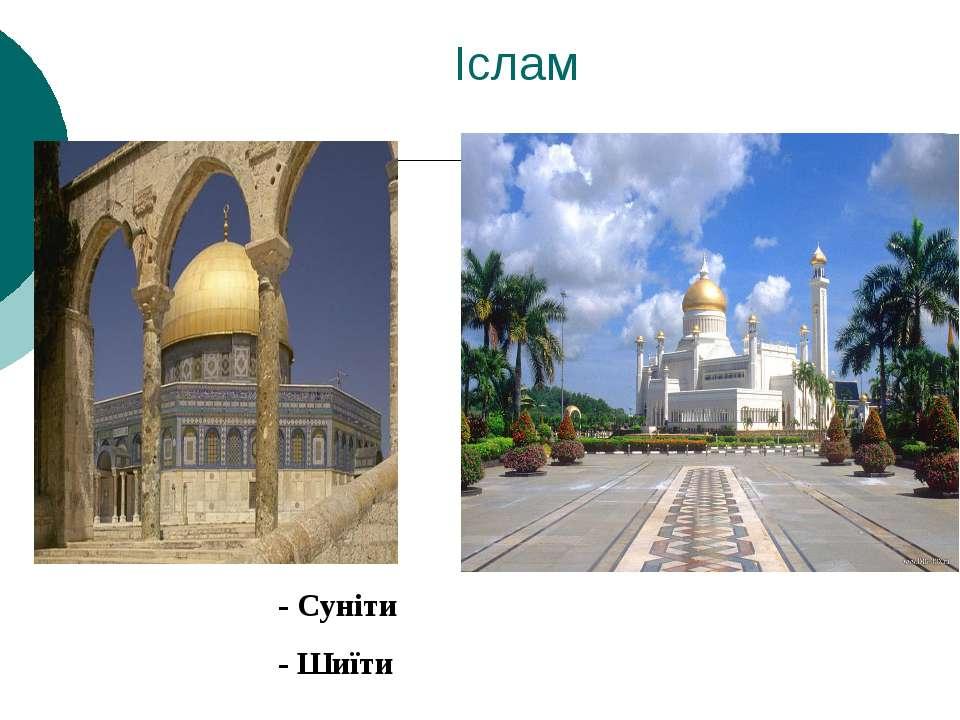 Іслам - Суніти - Шиїти