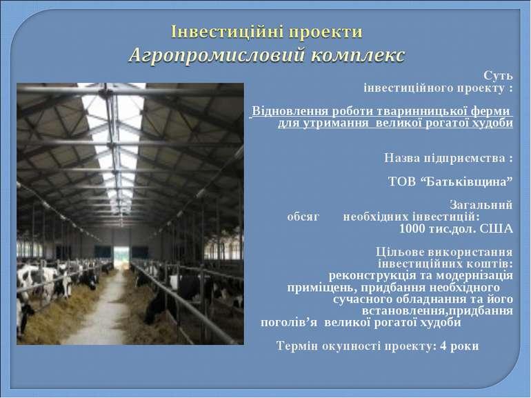 Суть інвестиційного проекту : Відновлення роботи тваринницької ферми для утри...