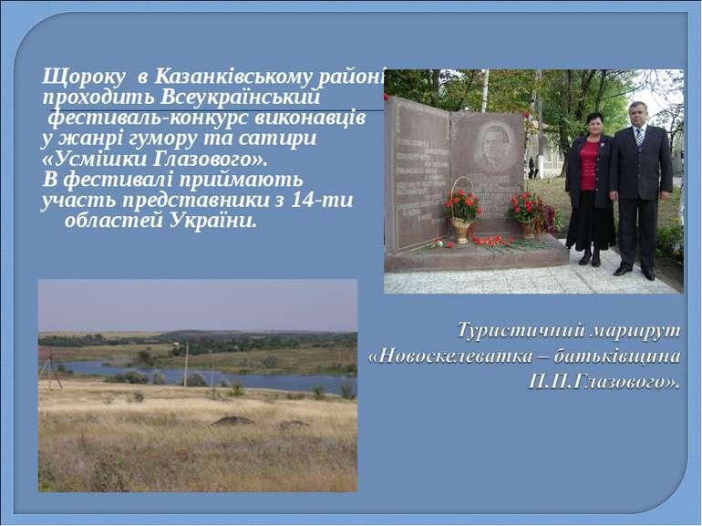 Щороку в Казанківському районі проходить Всеукраїнський фестиваль-конкурс вик...