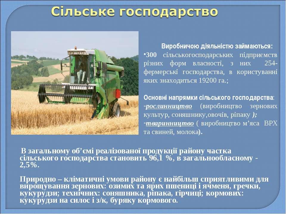 В загальному об'ємі реалізованої продукції району частка сільського господарс...