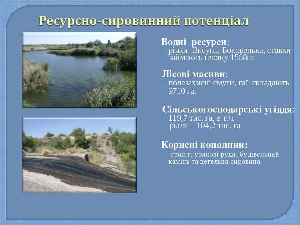 Водні ресурси: річки Висунь, Боковенька, ставки - займають площу 1568га Лісов...