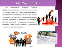 Про необхідність розробки стратегії підприємства достатньо влучно висловився ...
