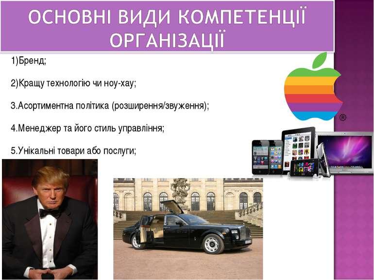 1)Бренд; 2)Кращу технологію чи ноу-хау; 3.Асортиментна політика (розширення/з...