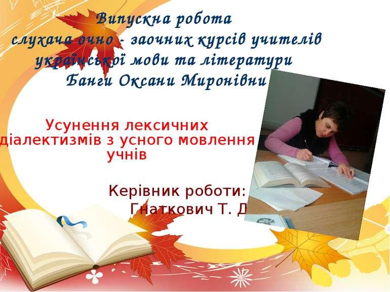 Випускна робота слухача очно - заочних курсів учителів української мови та лі...