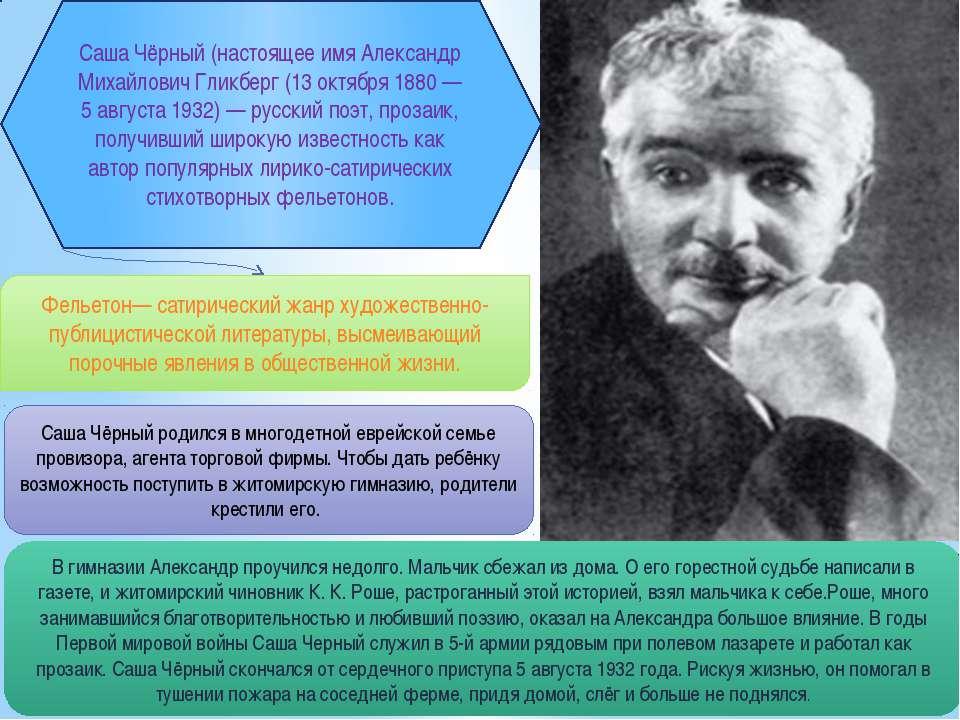 Саша Чёрный (настоящее имя Александр Михайлович Гликберг (13 октября 1880 — 5...