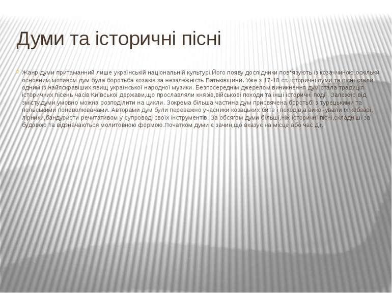 Думи та історичні пісні Жанр думи притаманний лише українській національній к...