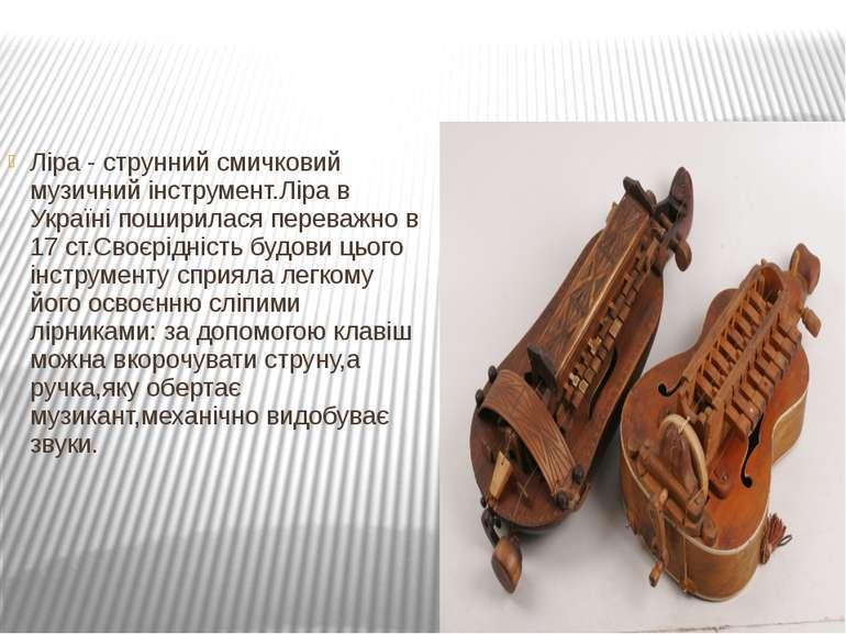 Ліра - струнний смичковий музичний інструмент.Ліра в Україні поширилася перев...