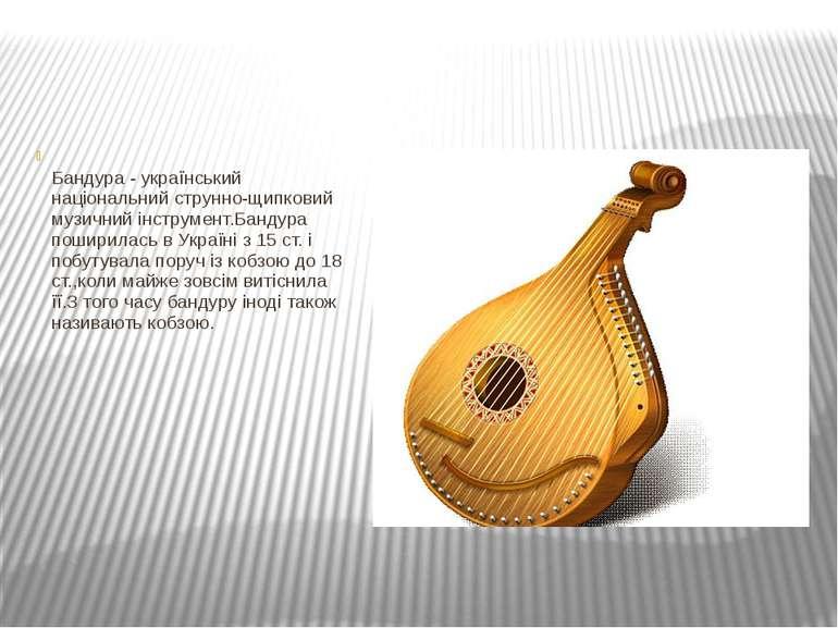 Бандура - український національний струнно-щипковий музичний інструмент.Банду...