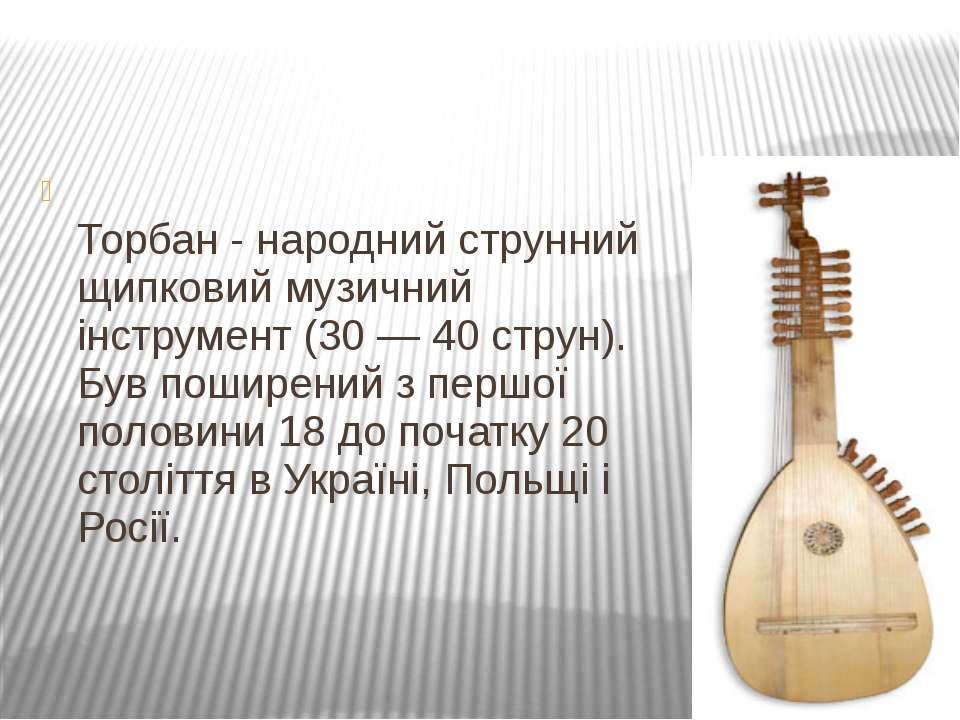 Торбан - народний струнний щипковий музичний інструмент (30 — 40 струн). Був ...