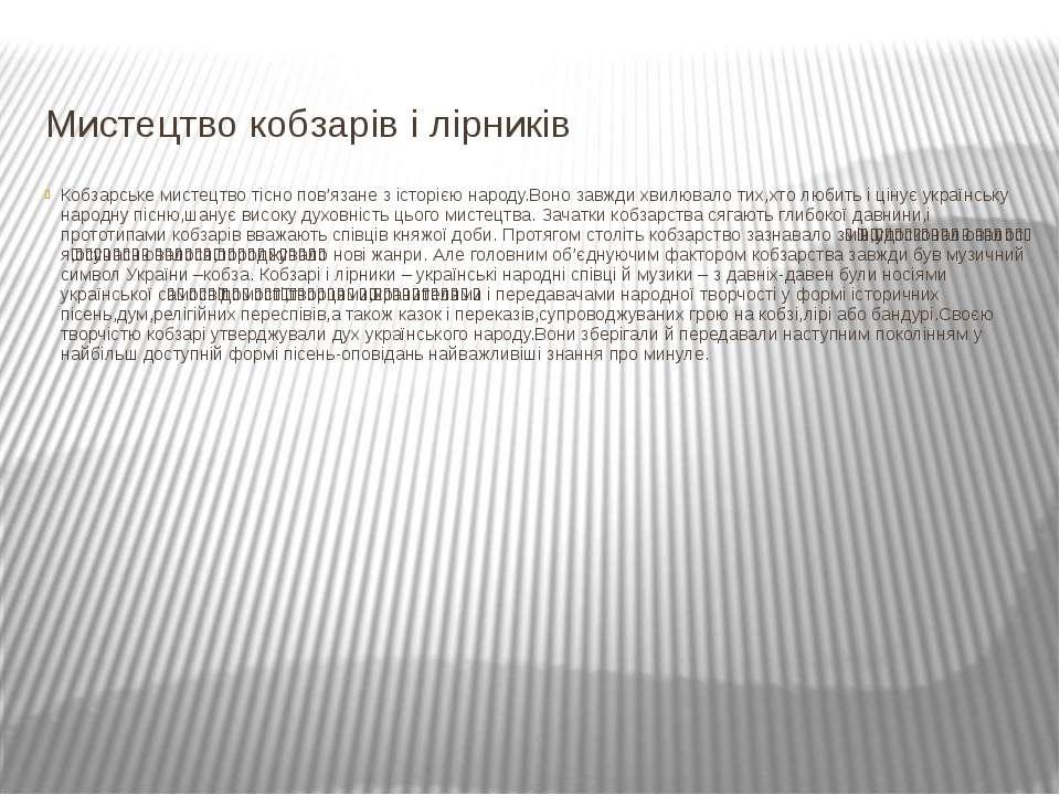 Мистецтво кобзарів і лірників Кобзарське мистецтво тісно пов'язане з історіє...
