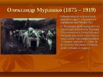 Олександр Мурашко (1875 – 1919) Найвидатнішим художником, творчістю якого роз...