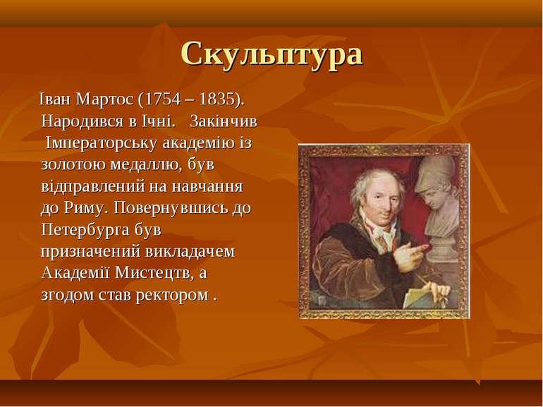 Скульптура Іван Мартос (1754 – 1835). Народився в Ічні. Закінчив Імператорськ...