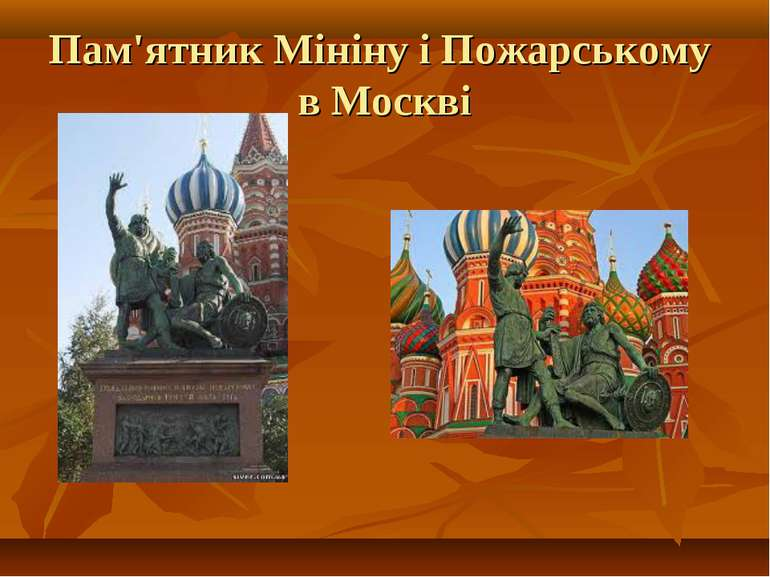 Пам'ятник Мініну і Пожарському в Москві
