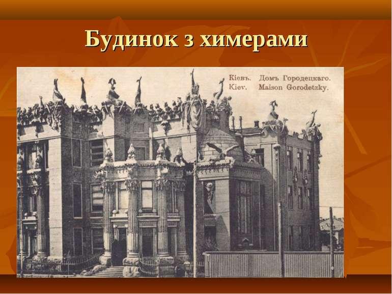 Будинок з химерами