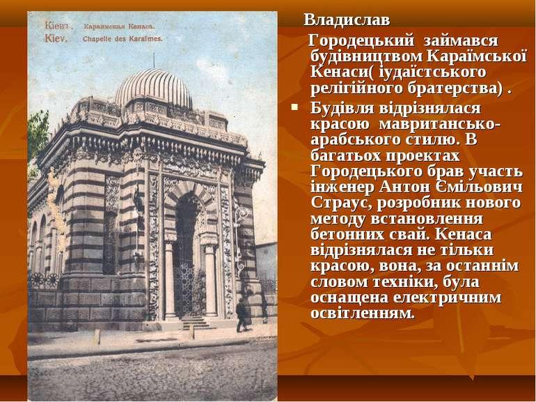 Владислав Городецький займався будівництвом Караїмської Кенаси( іудаїстськог...