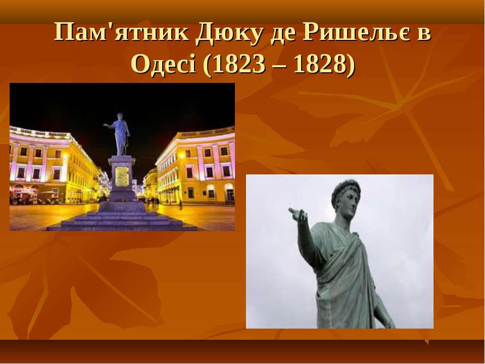 Пам'ятник Дюку де Ришельє в Одесі (1823 – 1828)