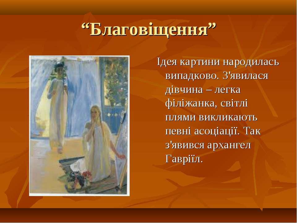 """""""Благовіщення"""" Ідея картини народилась випадково. З'явилася дівчина – легка ф..."""