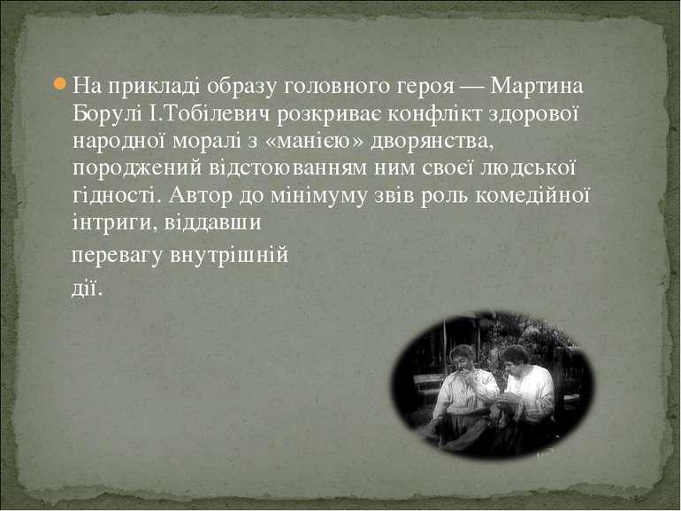 На прикладі образу головного героя — Мартина Борулі І.Тобілевич розкриває кон...